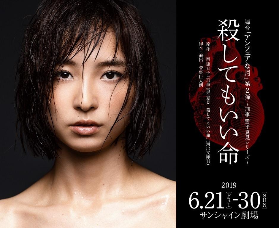 舞台「アンフェアな月」第2弾 刑事 雪平夏見シリーズ 『殺してもいい命』
