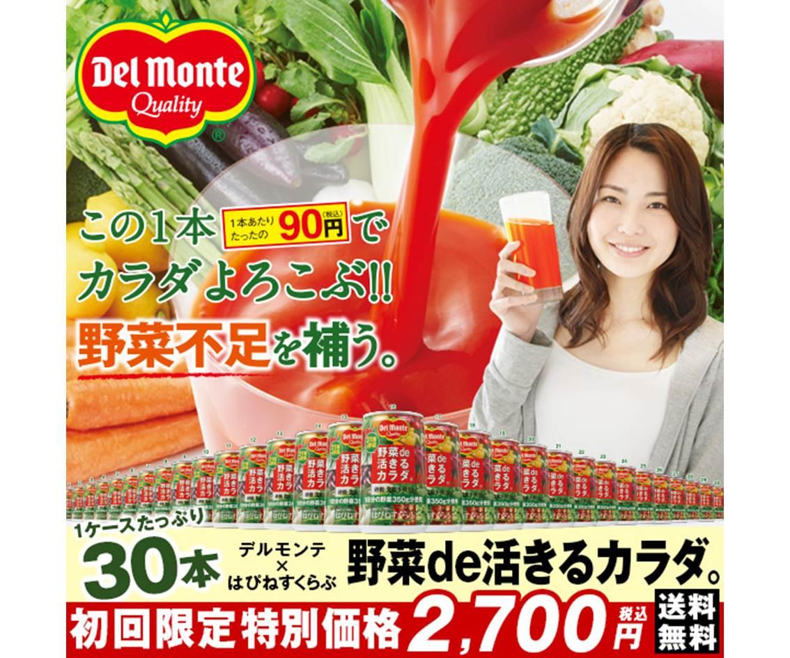 1日分の野菜を1本で美味しく摂れる野菜ジュース!