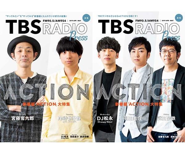 TBSラジオPRESS』4-5月号は新番組「ACTION」を大特集!