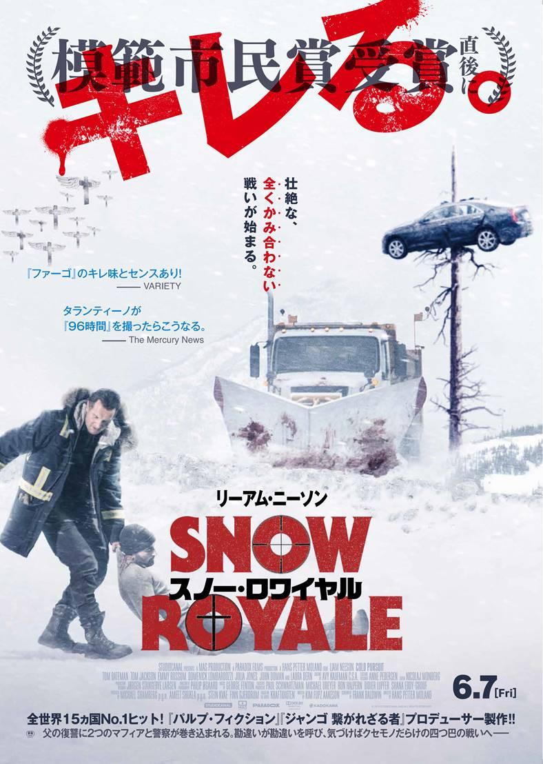 「アフター6ジャンクション」特別試写会『スノー・ロワイヤル』 ペア50組100名様をご招待!