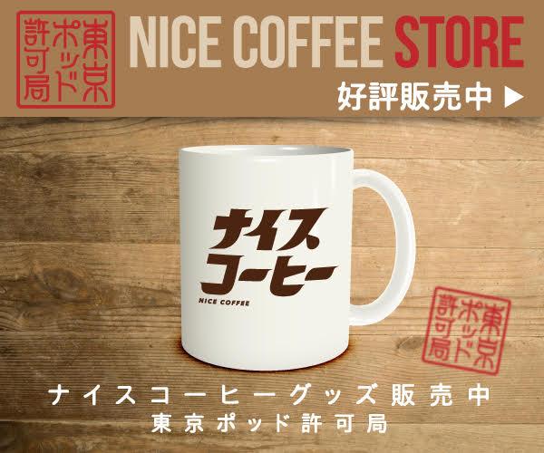 (東京ポッド許可局)ナイスコーヒーグッズ・受注販売のお知らせ