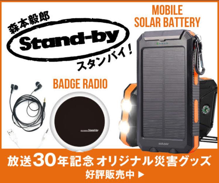 森本毅郎・スタンバイ 放送30年記念オリジナルグッズ