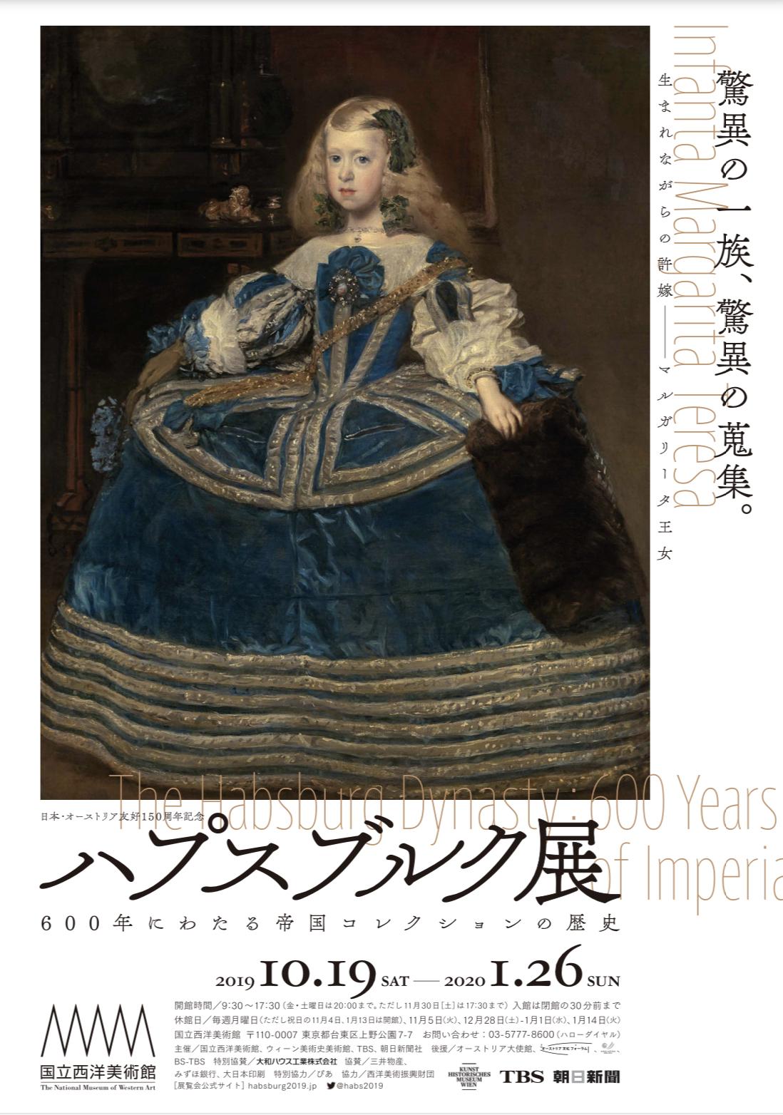 ハプスブルク展−600年にわたる帝国コレクションの歴史