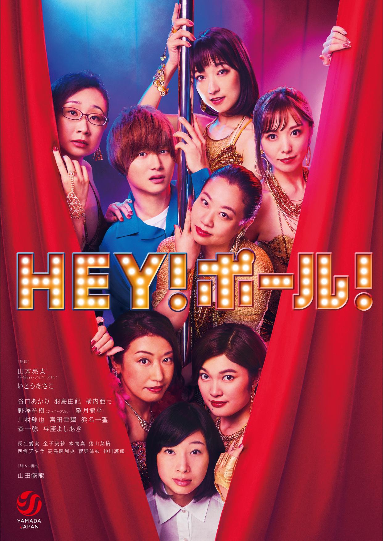 山田ジャパン10周年記念公演 第3弾 『HEY!ポール!』