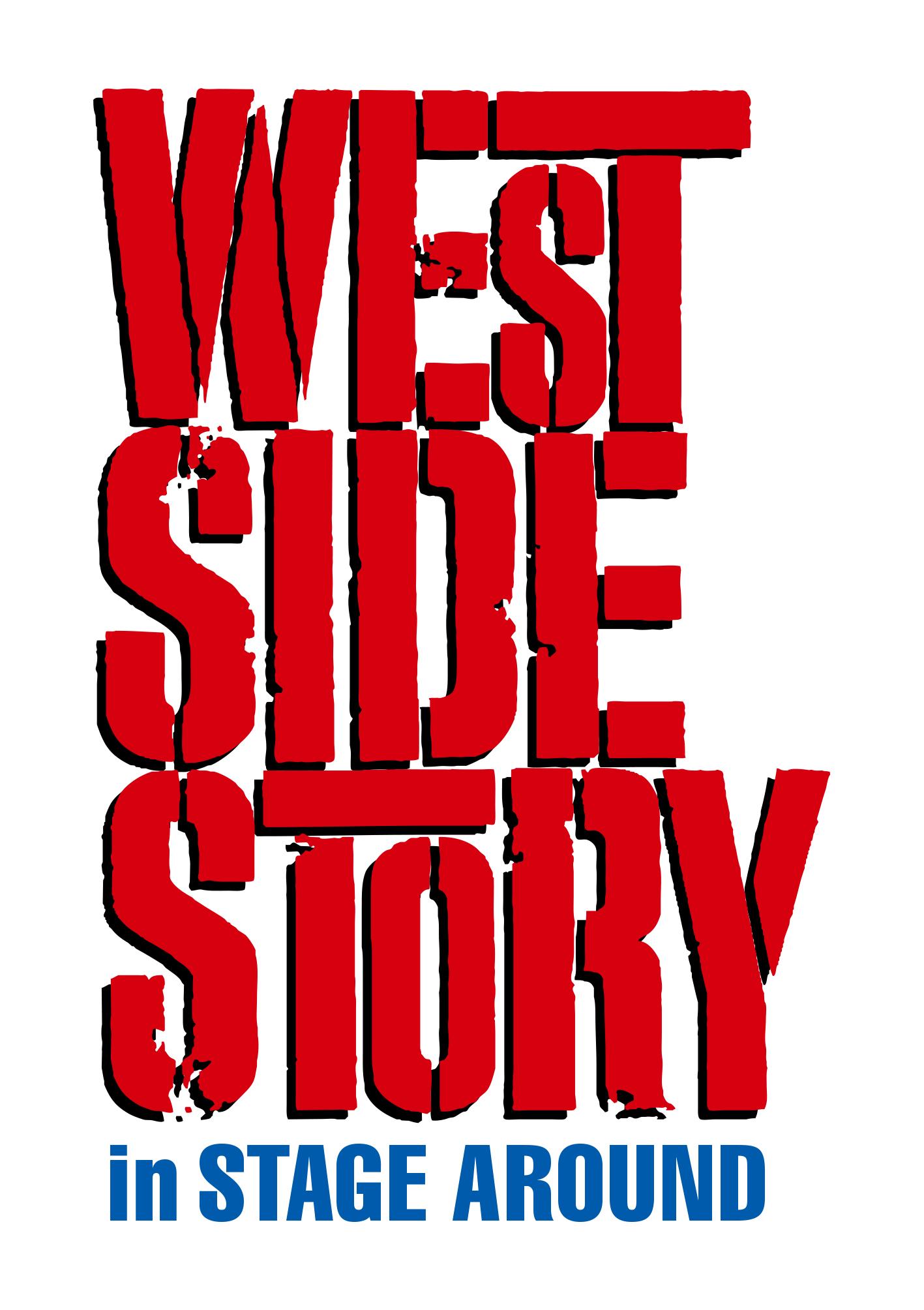 【来日公演】ブロードウェイ・ミュージカル 「ウエスト・サイド・ストーリー」