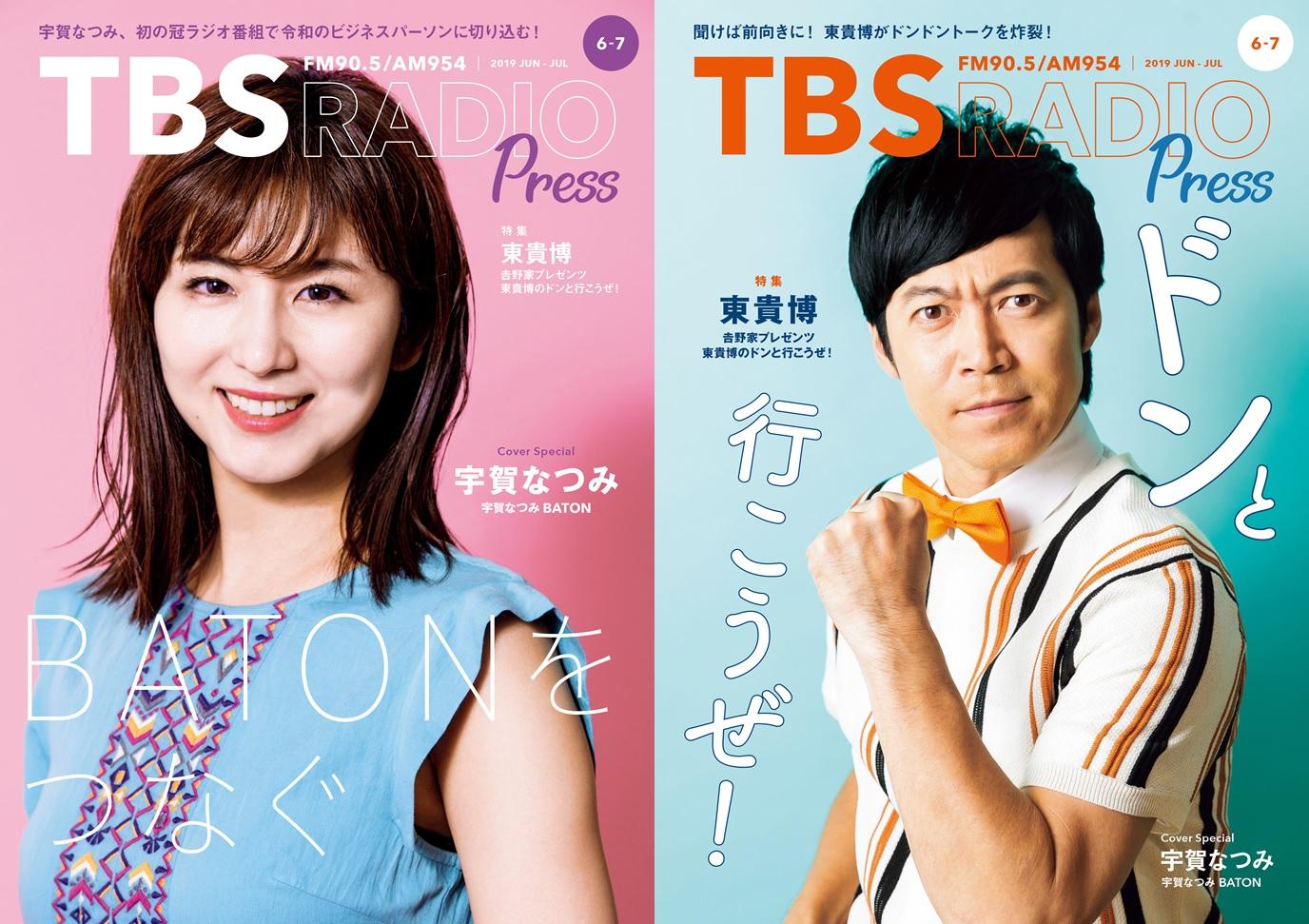 TBSラジオPRESS』6-7月号の表紙・特集は宇賀なつみ&東貴博 ...