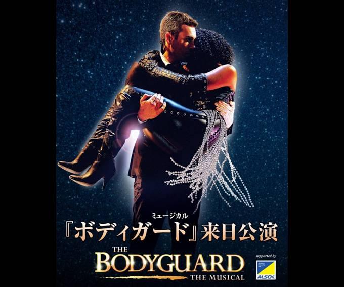 ミュージカル『ボディガード』来日公演