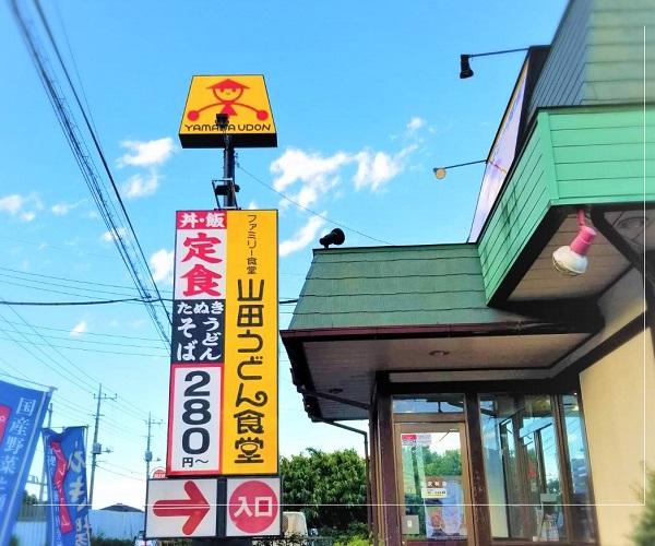 武田砂鉄×北尾トロでやっぱり「山田うどん」、そして「町中華」。