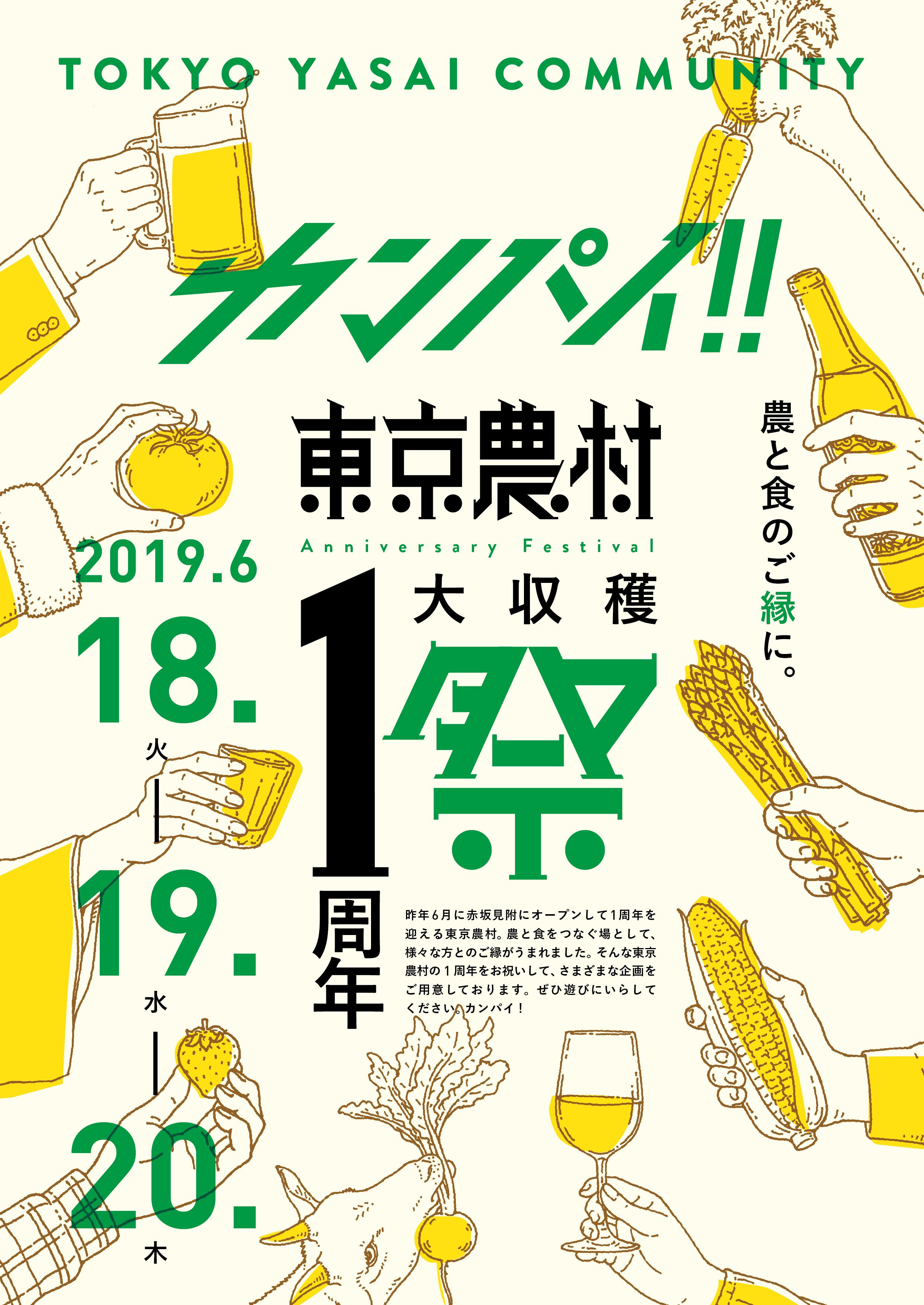 カンパイ!! 東京農村 1周年大収穫祭