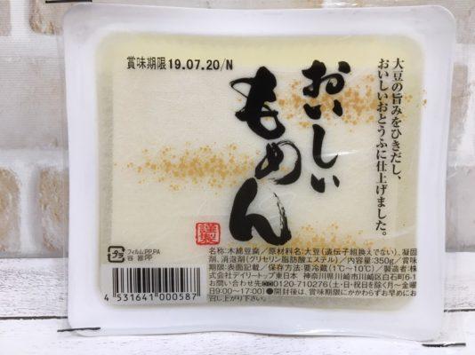 期限 豆腐 消費