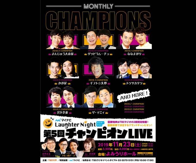 マイナビ Laughter Night 第5回チャンピオンLIVE