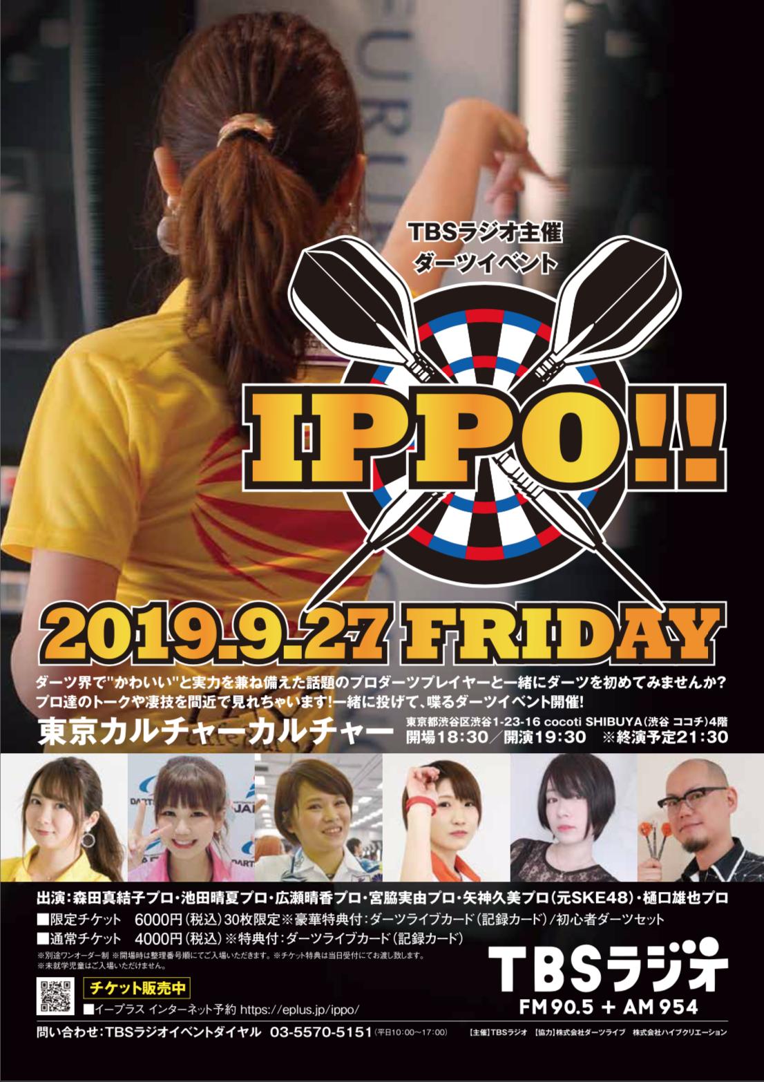 ダーツイベント「IPPO!!」