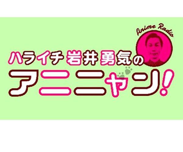 アニニャン!×こーラジ  化け猫・熱唱編!
