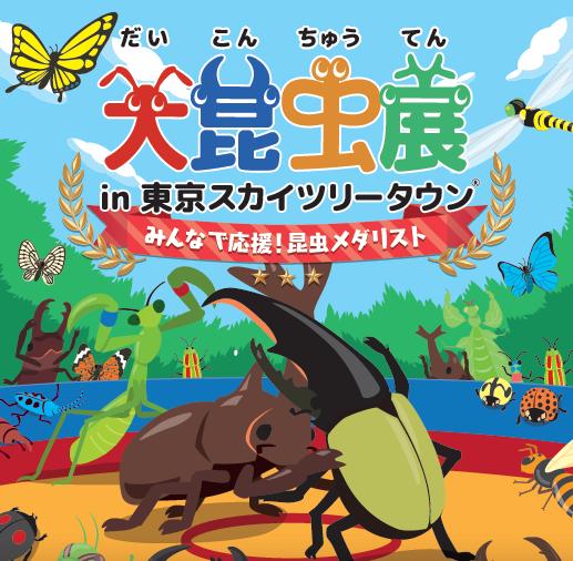 大昆虫展in東京スカイツリータウン~みんなで応援!昆虫メダリスト~