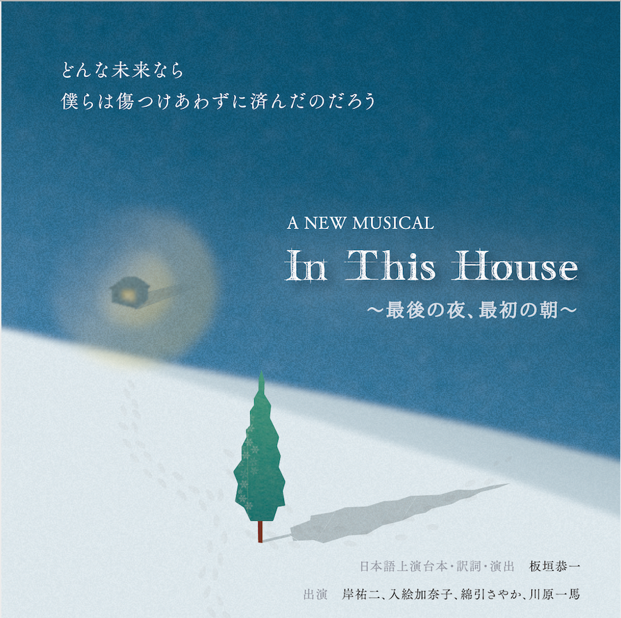 A NEW MUSICAL  『In This House〜最後の夜、最初の朝〜』