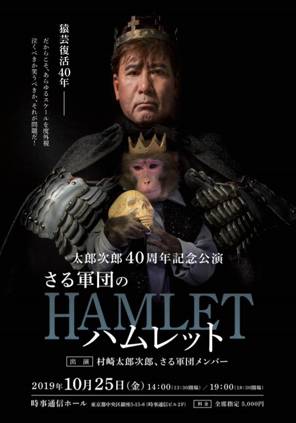 太郎次郎芸能生活40周年記念公演「さる軍団のハムレット」