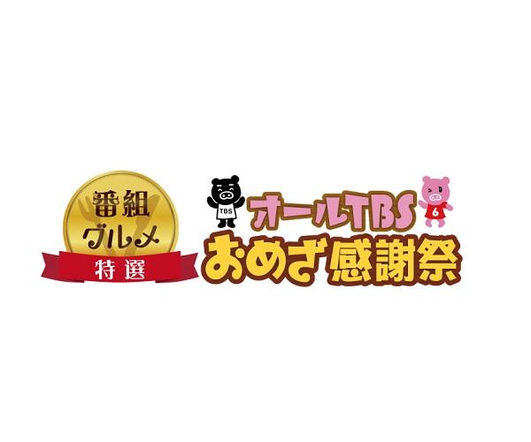 番組グルメ特選!オールTBS おめざ感謝祭【宇都宮・FKD宇都宮店】