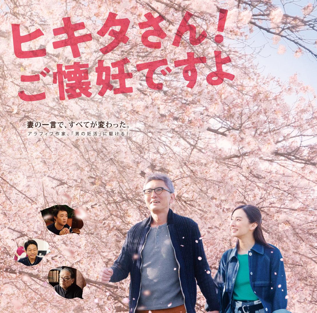映画『ヒキタさん!ご懐妊ですよ』