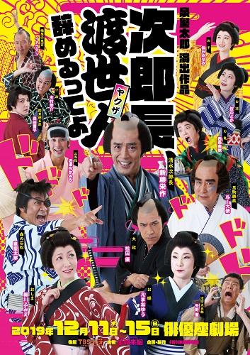 神田時来組「次郎長、渡世人辞めるってよ」