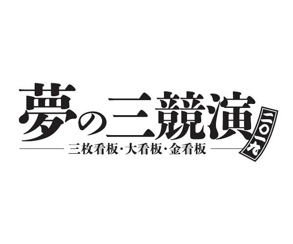夢の三競演2019~三枚看板・大看板・金看板~東京公演
