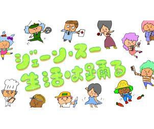 【払い戻しについて】「ジェーン・スー 生活は踊る」公開イベントin仙台