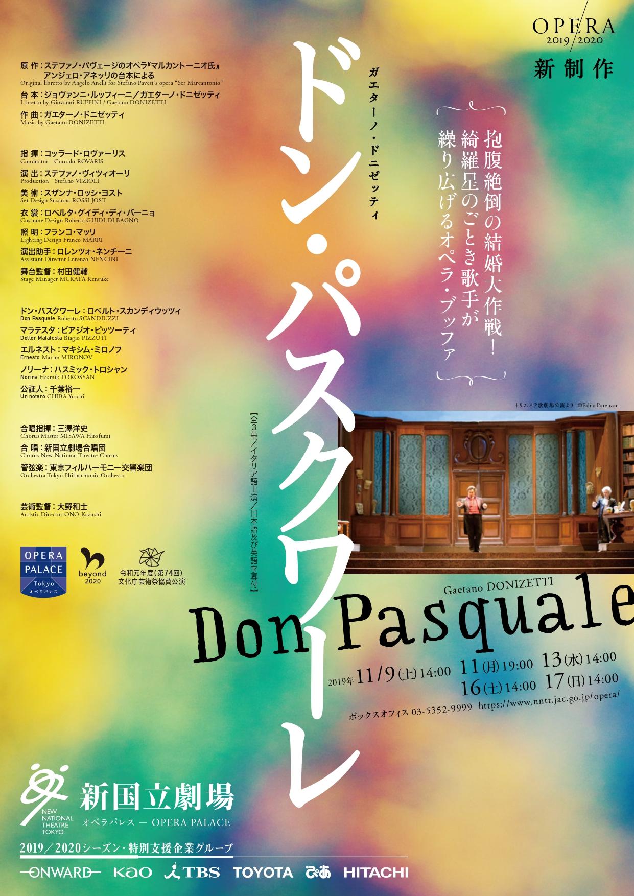 新国立劇場オペラ『ドン・パスクワーレ』