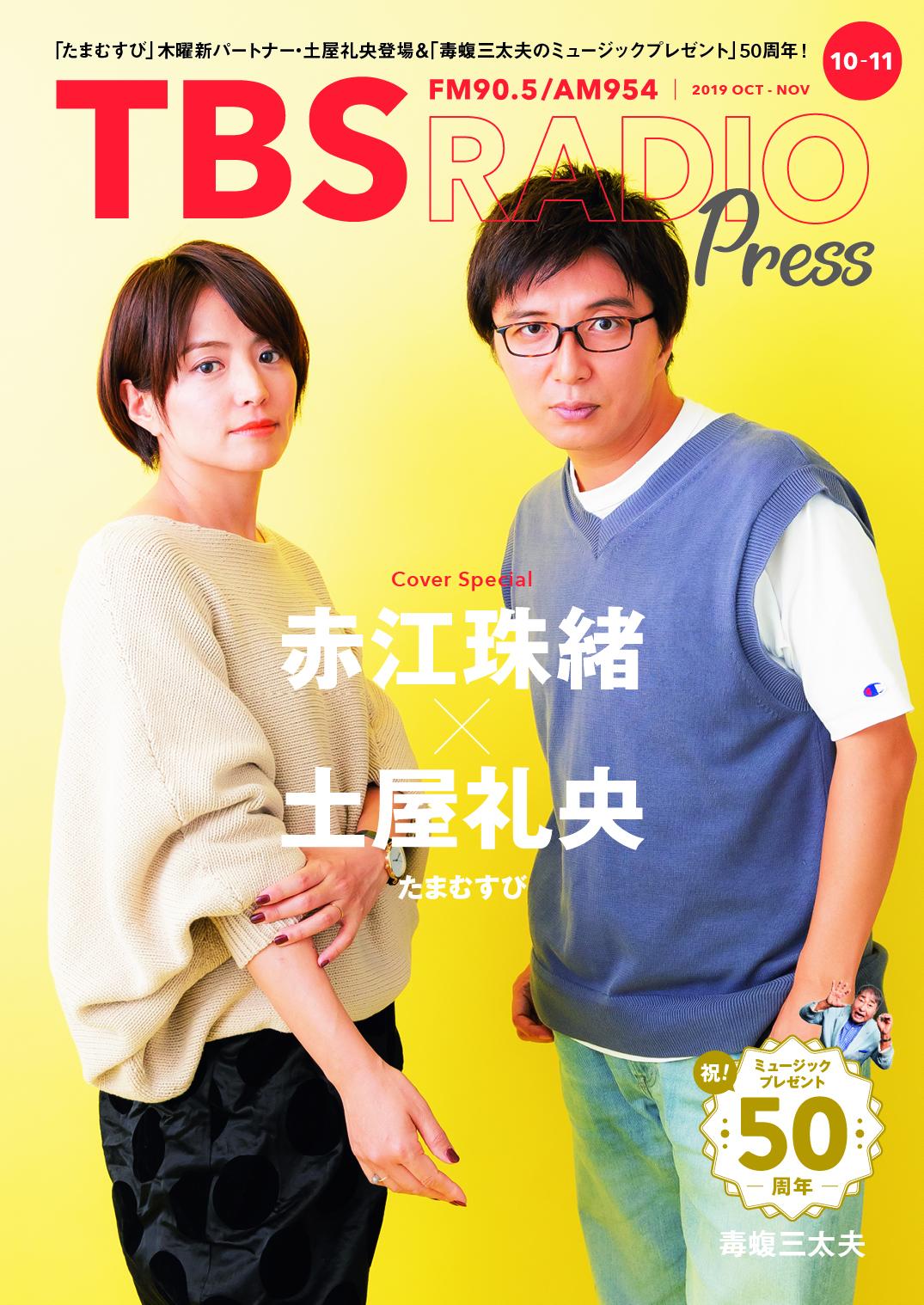 TBSラジオPRESS』10-11月号の表紙・特集は赤江珠緒&土屋礼央!さらに ...