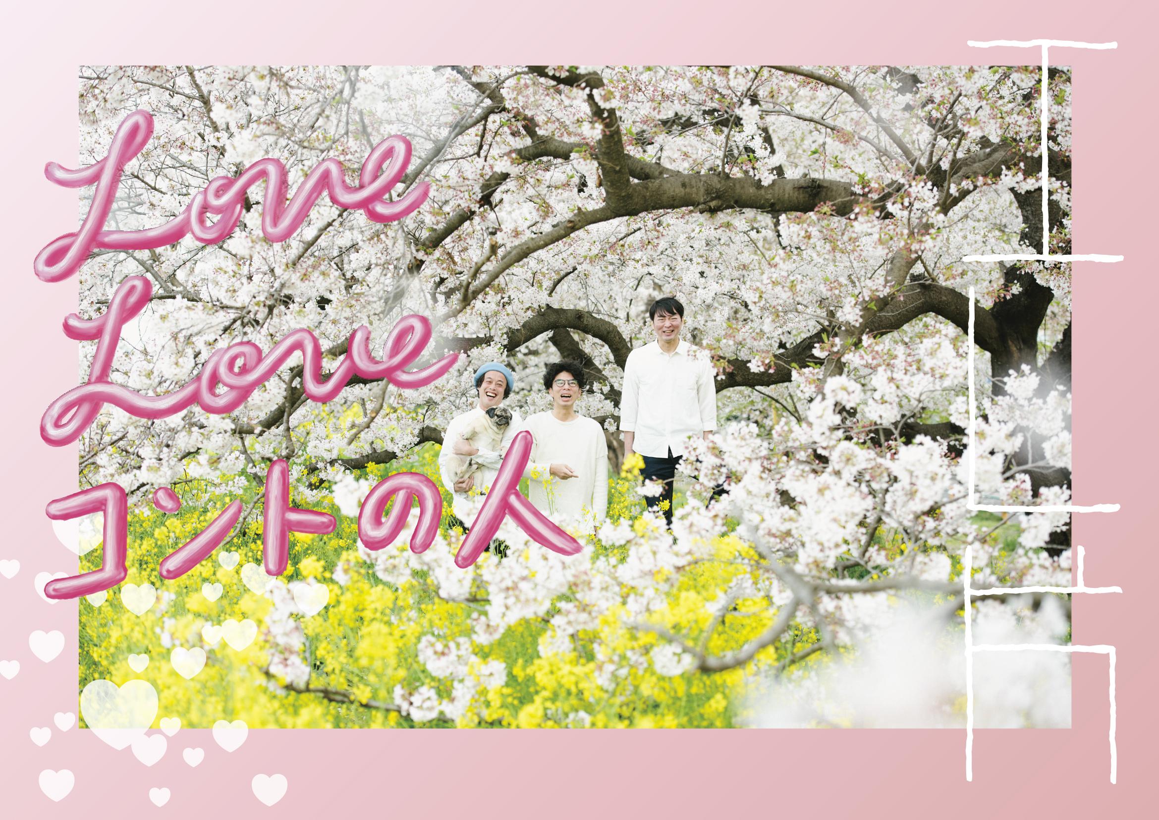 エレ片 Love Love コントの人(大阪公演)