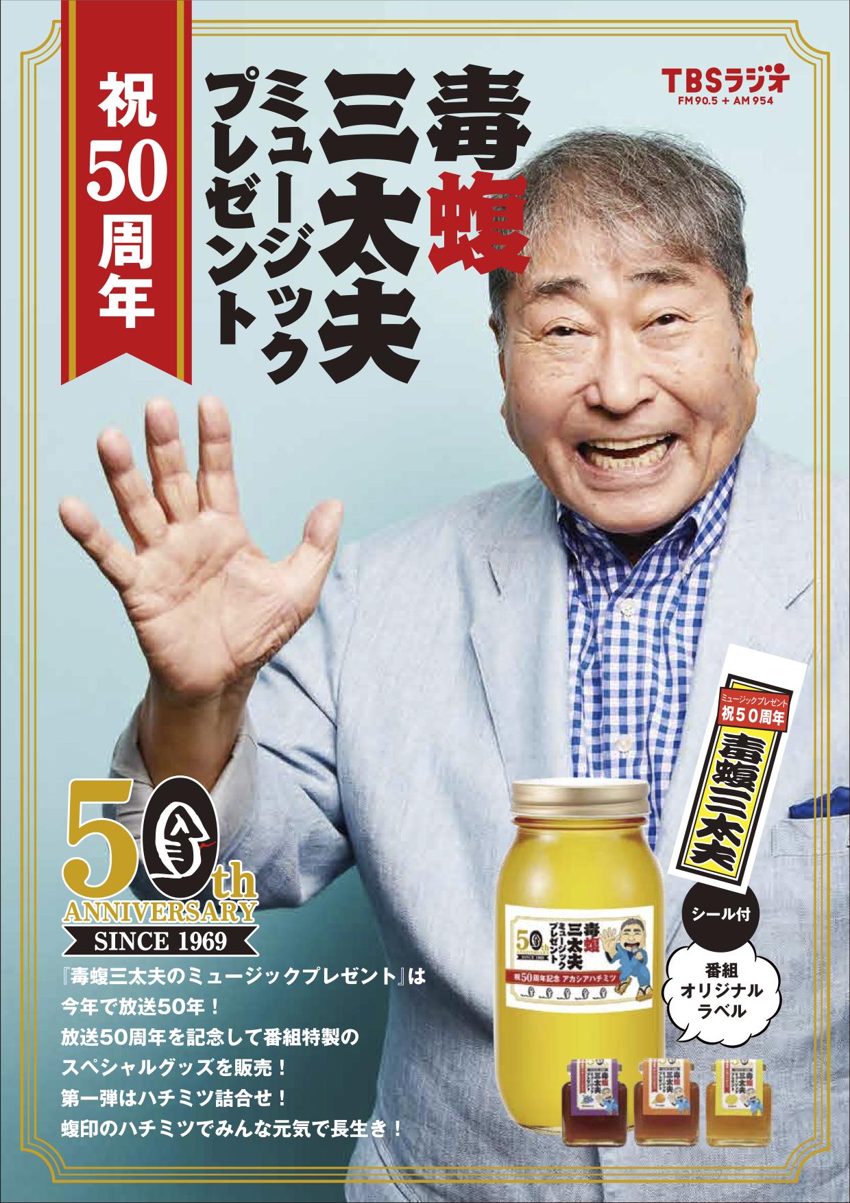 毒蝮三太夫ミュージックプレゼント 50周年記念 特別蜂蜜セット