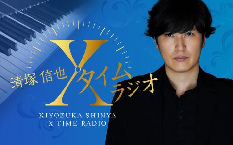 清塚信也 Xタイム online LIVE<br> ~ようこそ銀座、ヤマハホールへ