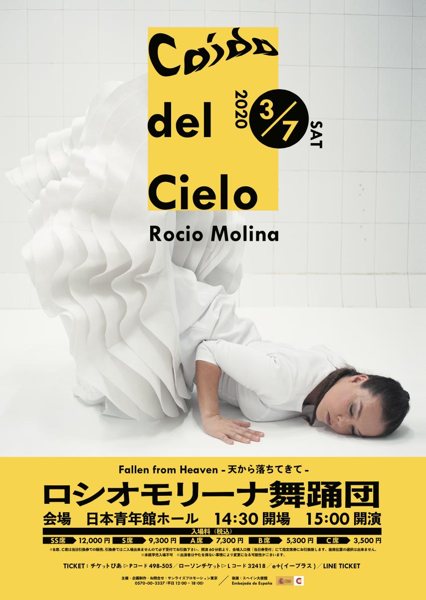 ロシオモリーナ舞踊団 Caída del Cielo -天から落ちてきて-