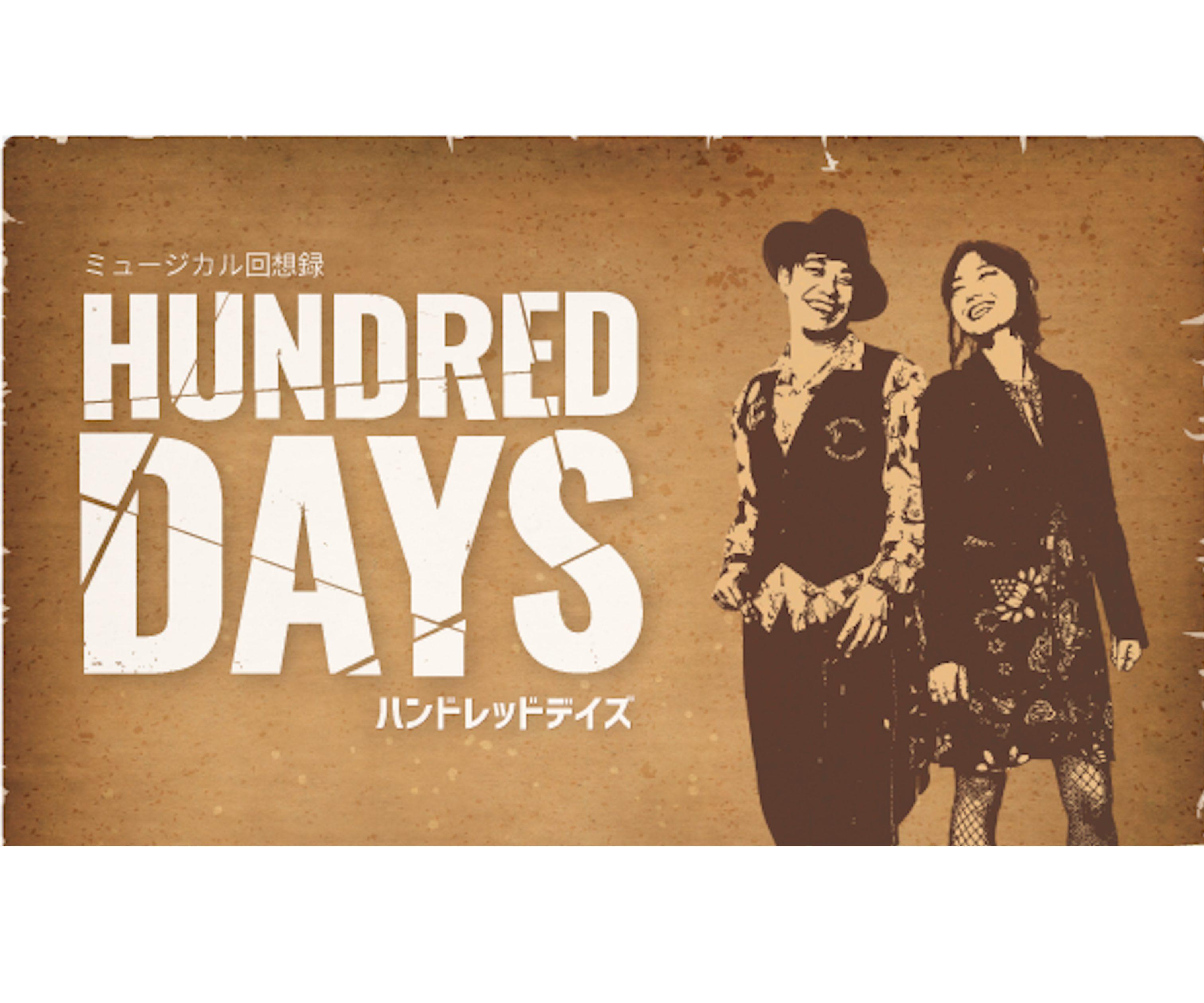ミュージカル回想録「HUNDRED DAYS」@シアターモリエール(新宿)
