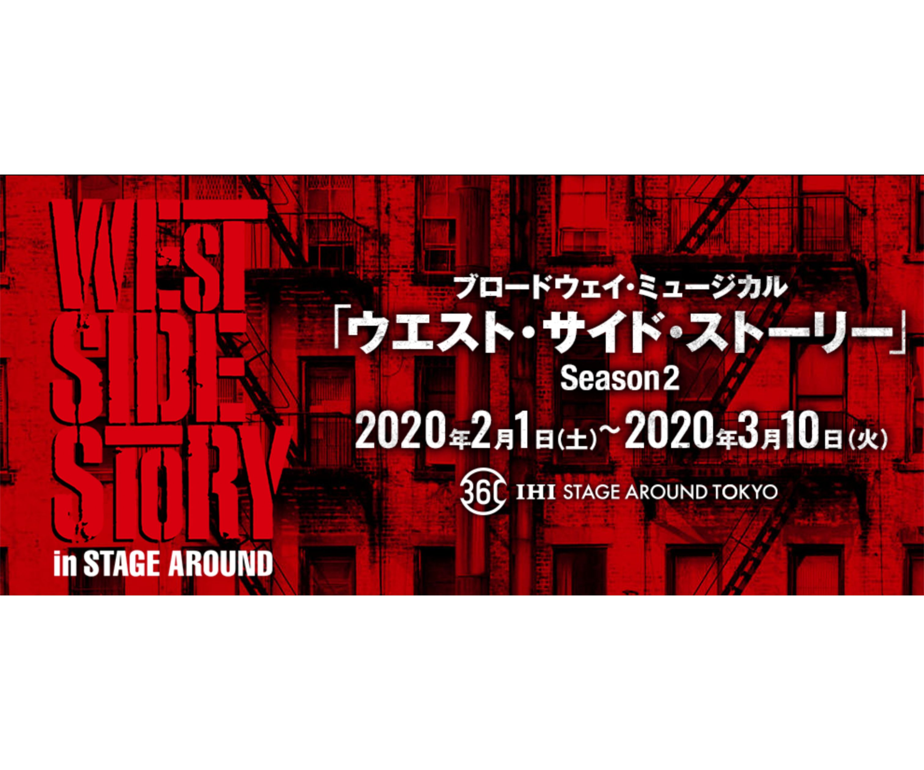 ブロードウェイ・ミュージカル 「ウエスト・サイド・ストーリー」Season2