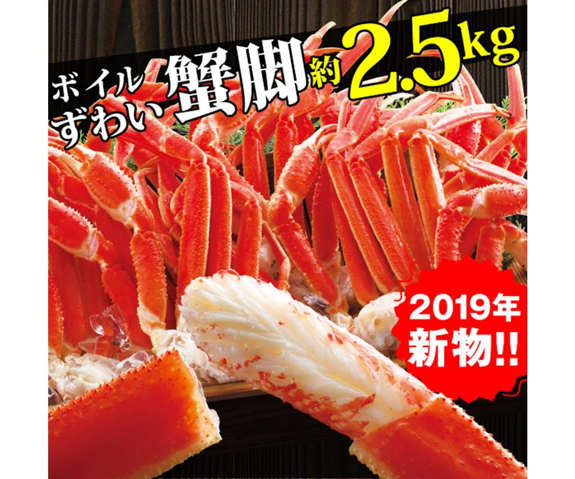 甘くて 美味しい「ズワイ蟹」