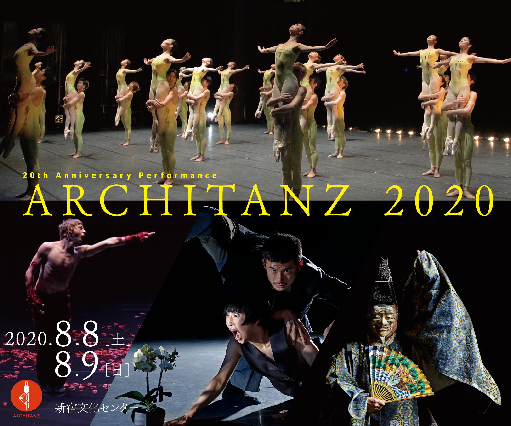 【公演中止、延期のお知らせ】スタジオアーキタンツ 20周年記念公演ARCHITANZ2020