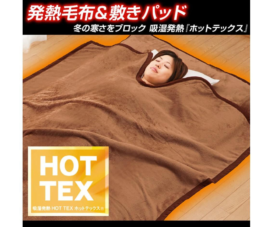ぽかぽか あたたか「発熱毛布」のご紹介