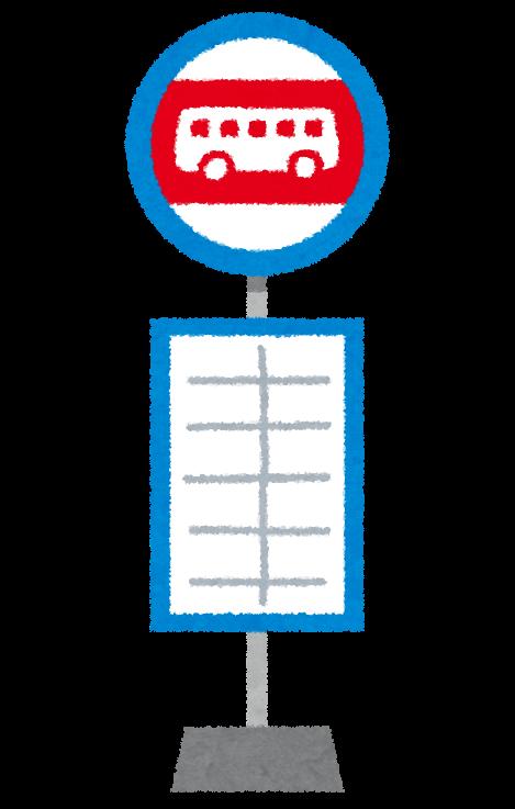 停留所を飛ばす バスの裏技 速達路線 って知ってますか