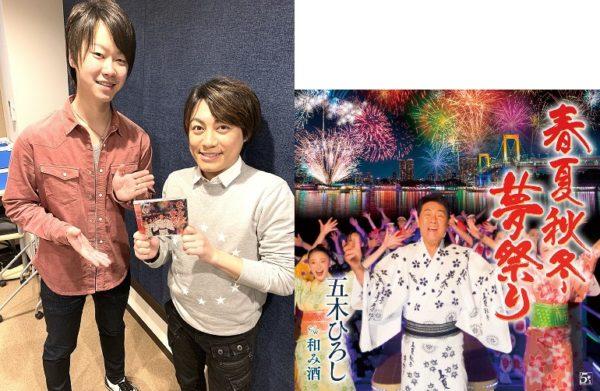 五木 ひろし 和み 酒