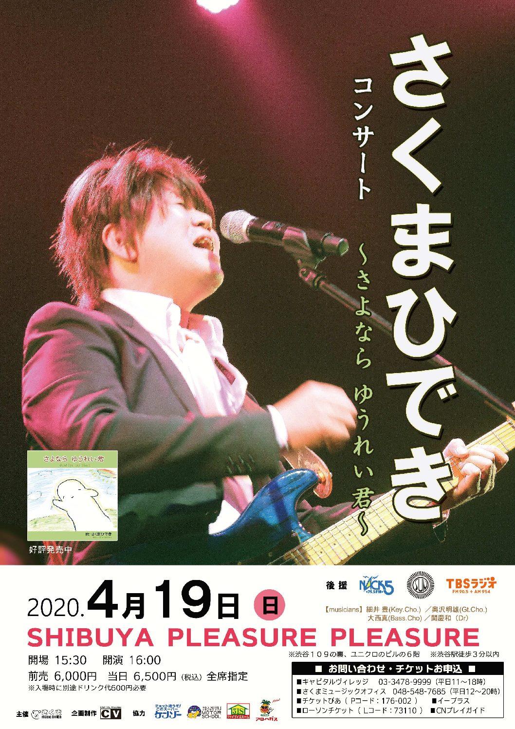 さくまひできコンサート~さよならゆうれい君~@渋谷PLEASURE PLEASURE(東京)