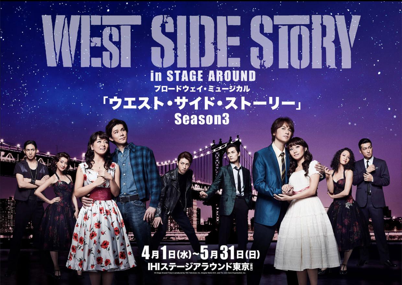 【4月1日(水)〜4月12日(日)公演中止のお知らせ】ブロードウェイ・ミュージカル 「ウエスト・サイド・ストーリー」Season3