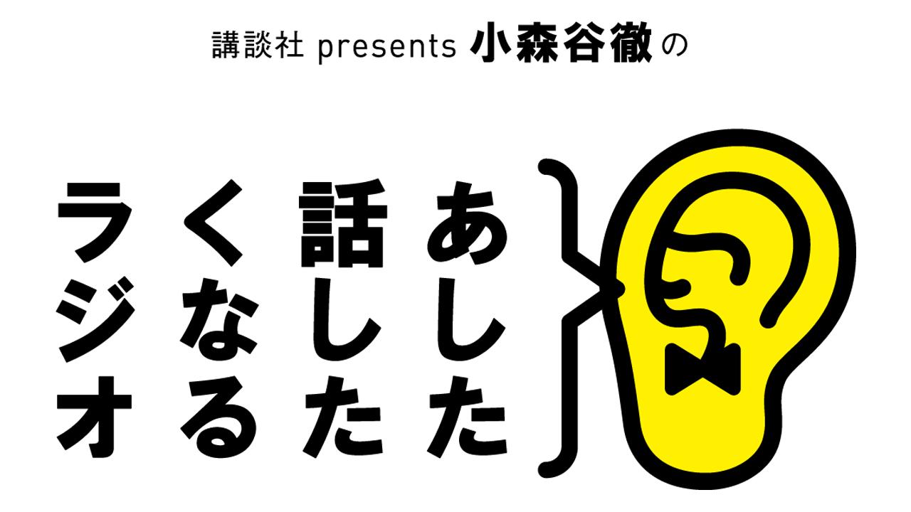 TBSラジオ2020年春の新番組情報!(3/31更新)