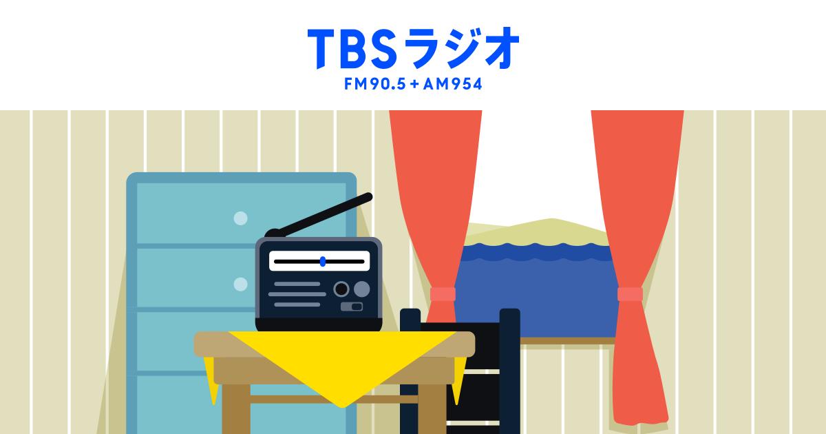 レギュラー番組一覧|TBSラジオFM90.5+AM954~何かが始まる音がする~