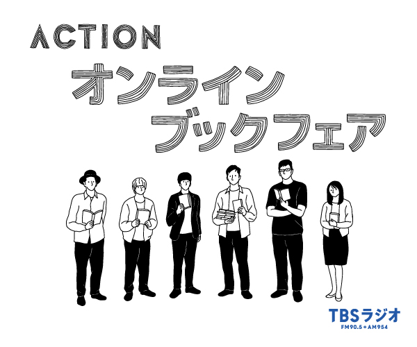 ACTIONオンラインブックフェア開催中!