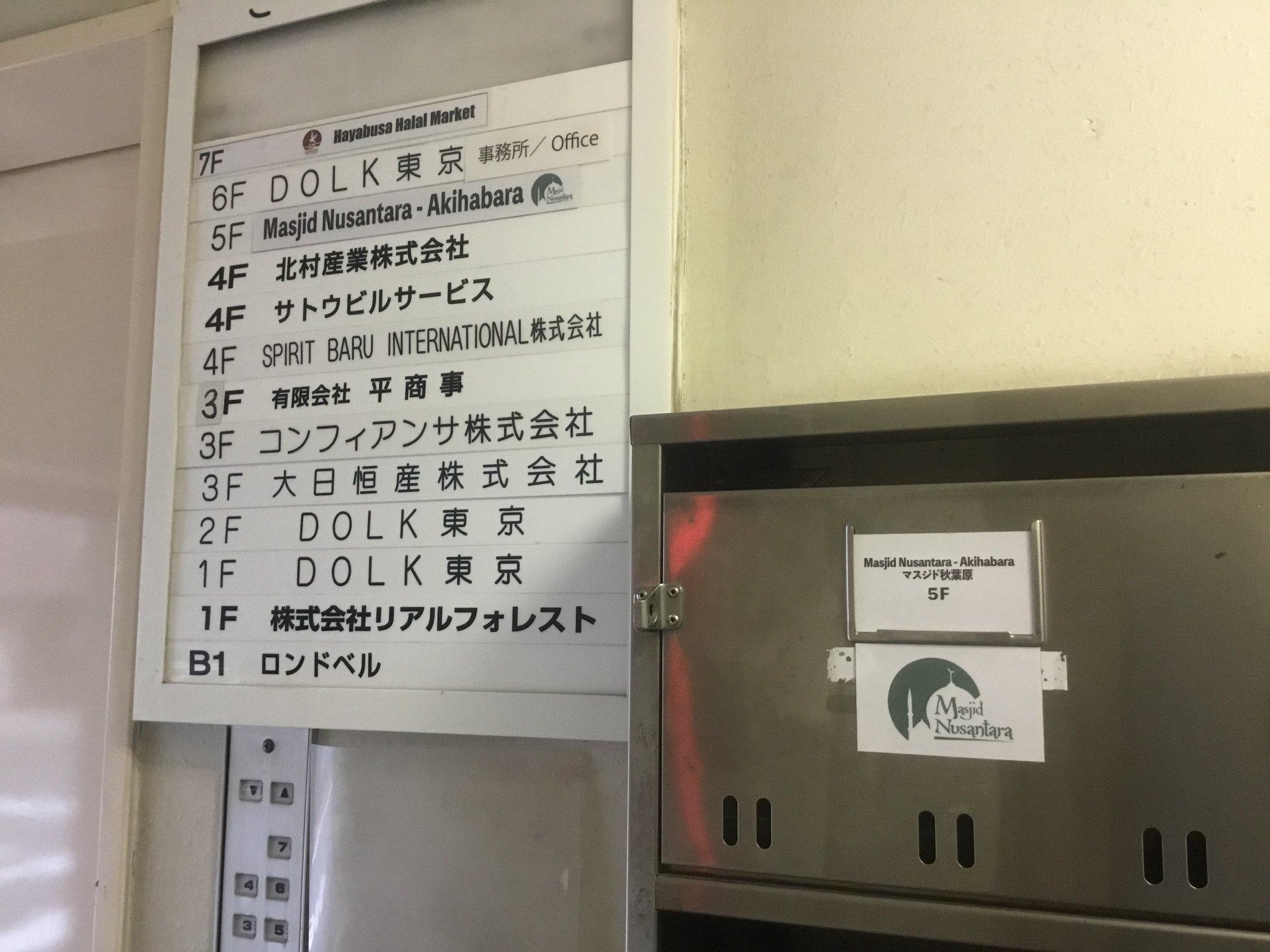 コンフィ アンサ 東京