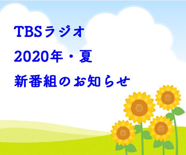7月からTBSラジオで3つの新番組がスタート!