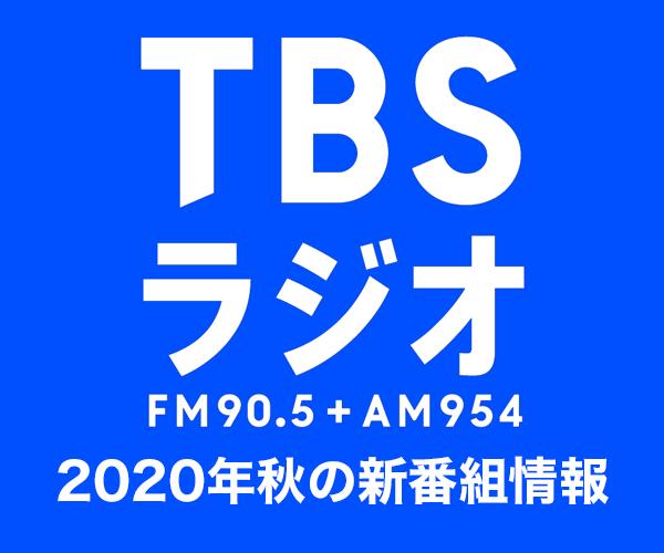 9/25更新】TBSラジオ2020年秋の新番組情報!