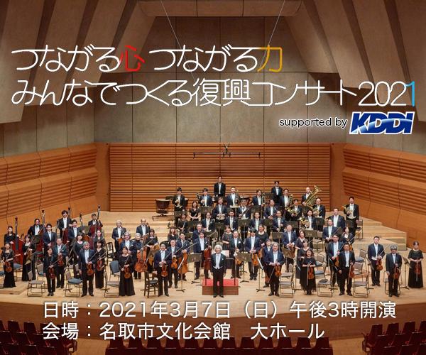 つながる心 つながる力 みんなでつくる復興コンサート2021 supported by KDDI