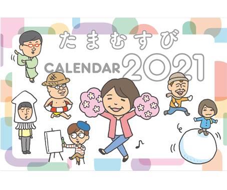 「たまむすび 卓上カレンダー2021」販売!