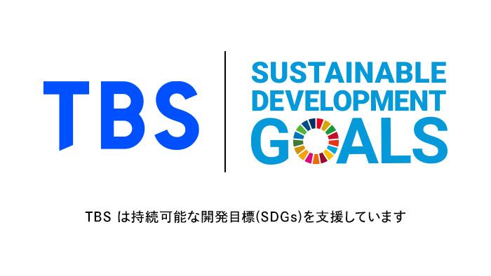 TBSは持続可能な開発目標(SDGs)を支援しています