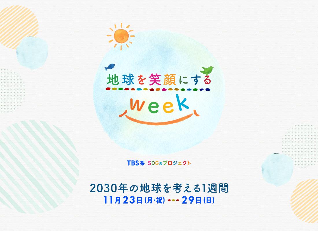 地球を笑顔にするweek TBS系 SDGsプロジェクト